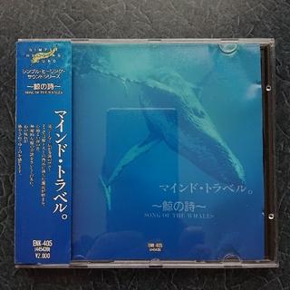 ★マインド・トラベル~鯨の詩~CD(ヒーリング/ニューエイジ)