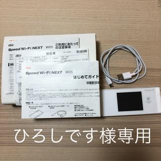 エーユー(au)のW05 Wi-Fi au(その他)