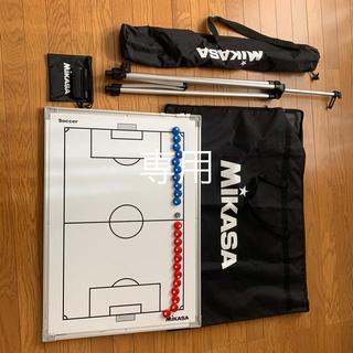 ミカサ(MIKASA)のサッカーボード (その他)