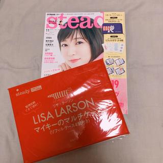 リサラーソン(Lisa Larson)のSteady. 11月号 特別付録 リサ・ラーソン 5点セット マルチケース(ファイル/バインダー)
