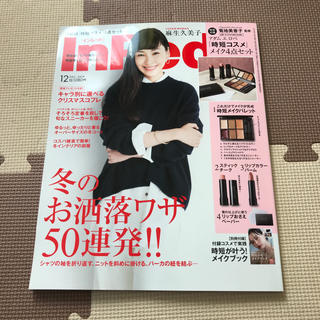宝島社 - 雑誌InRed 12月号