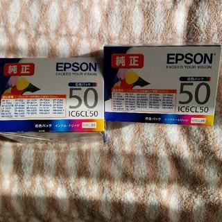エプソン(EPSON)のエプソンインク🍀50(その他)