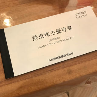 ジェイアール(JR)のJR 鉄道株主優待券 九州新幹線半額 10枚つづり(鉄道乗車券)