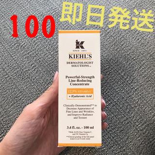 キールズ(Kiehl's)のkiehl's キールズ  DSラインコンセントレート ビタミンC美容液 100(美容液)