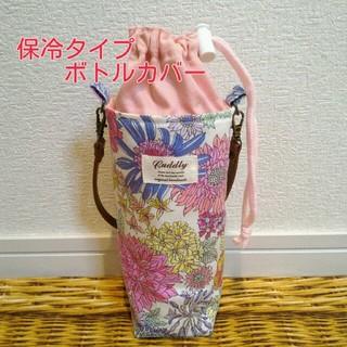 保冷タイプボトルカバー(カラフル花柄)
