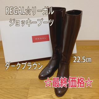 リーガル(REGAL)の【リーガル】ロングブーツ ジョッキーブーツ ダークブラウン 22.5㎝ 箱付き(ブーツ)