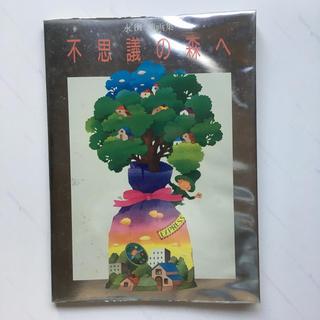 ハクセンシャ(白泉社)の永田萠 画集 「不思議の森へ」中古本(アート/エンタメ)