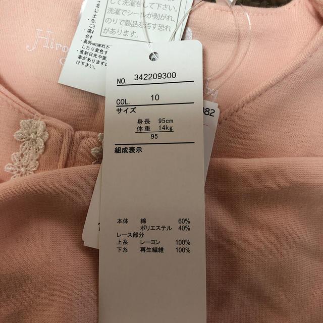 95㎝ ボレロ  タグ付き キッズ/ベビー/マタニティのキッズ服女の子用(90cm~)(ドレス/フォーマル)の商品写真