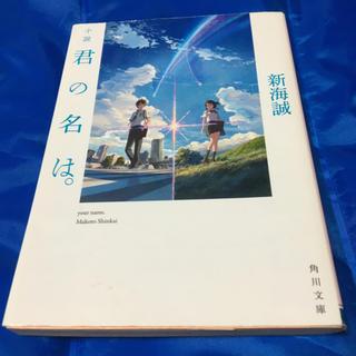 角川書店 - 小説君の名は。 新海誠‼️