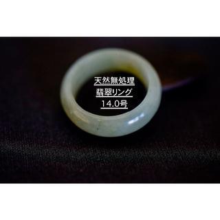 H90-1 在庫処分 14.0号 天然翡翠リング レディース メンズ 硬玉(リング(指輪))