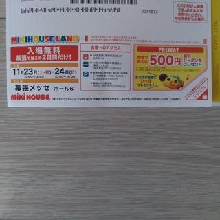 mikihouse - ミキハウスランド 入場券