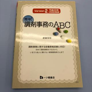 簡単!調剤事務のABC(資格/検定)