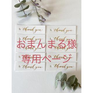 サンクスタグ プチギフト ギフトタグ 結婚式 ウェディングアイテム(カード/レター/ラッピング)