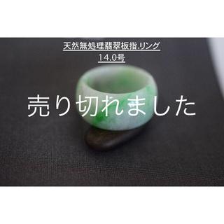 H90-2 14.0号 天然翡翠リング レディースメンズ 板指 硬玉(リング(指輪))