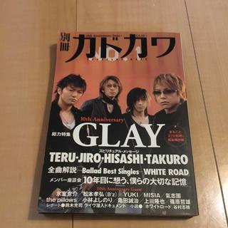 カドカワショテン(角川書店)のGLAY 別冊カドカワ 本 BOOK(ミュージシャン)