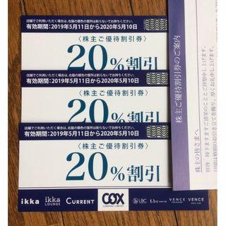 イッカ(ikka)の[送料込] コックス 株主優待券(20%割引) 3枚(ショッピング)