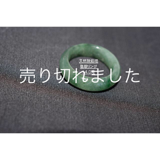 H90-3 14.0号 天然翡翠リング レディース メンズ 硬ジェダイト(リング(指輪))