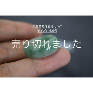 H90-4 14.0号 板指 天然翡翠 リング レディース メンズ 硬玉(リング(指輪))