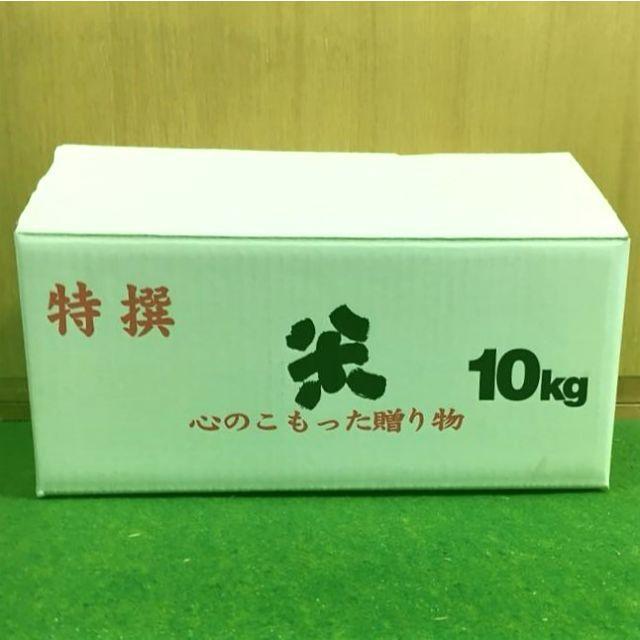 無農薬!自然栽培!農家直送!令和元年度佐賀県産!「伊勢ヒカリ」玄米10kg 食品/飲料/酒の食品(米/穀物)の商品写真