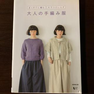 大人の手編み服 : まっすぐに編む そでつけいらず(趣味/スポーツ/実用)