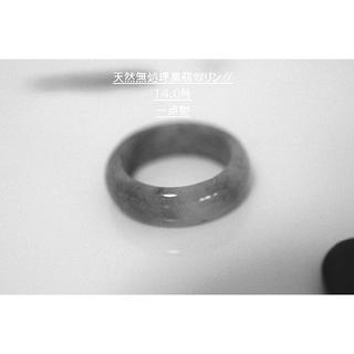 H90-5 在庫処分 14.0号 天然 黒翡翠リング レディース メンズ 硬玉(リング(指輪))