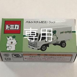 T-ARTS - トミカ パルシステム配送トラック