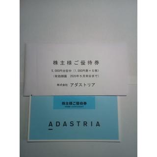 ニコアンド(niko and...)のアダストリア株主優待券 5000円分(匿名配送)(ショッピング)