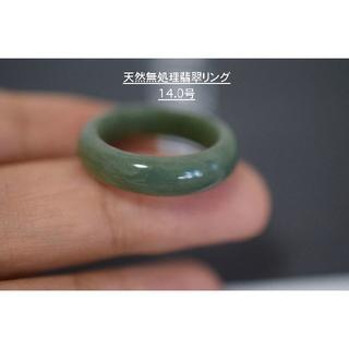 H90-6 14.0号 天然翡翠リング レディース メンズ 硬玉 お正月(リング(指輪))
