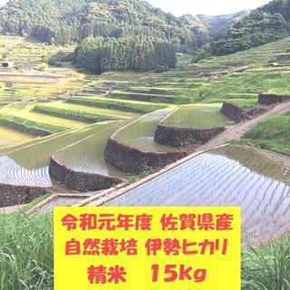 無農薬!自然栽培!農家直送!令和元年度佐賀県産!「伊勢ヒカリ」精米15kg(米/穀物)