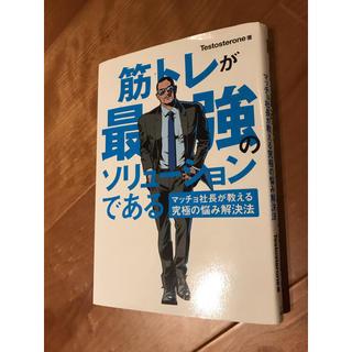 カドカワショテン(角川書店)の筋トレが最強ソリューションである(ビジネス/経済)