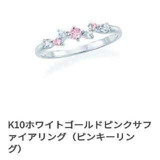 ジュエリーツツミ(JEWELRY TSUTSUMI)のツツミ リング 10号 k10wg  ピンクサファイア(リング(指輪))
