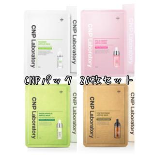 チャアンドパク(CNP)の【CNP】チャアンドパク フェイスマスク シリーズ 20枚セット(パック/フェイスマスク)