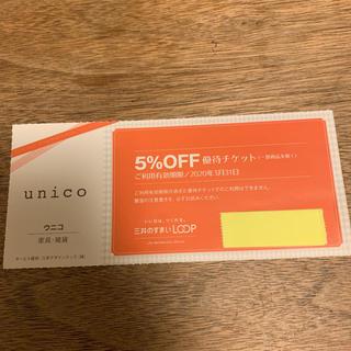 ウニコ(unico)のunico ウニコ 優待チケット 割引券(ショッピング)