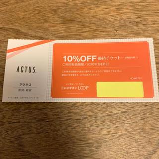アクタス(ACTUS)のACTUS アクタス 優待チケット 割引券(ショッピング)