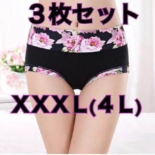 3枚セット 4L  XXXL  レディース ショーツ 大きいサイズ プラスサイズ(ショーツ)