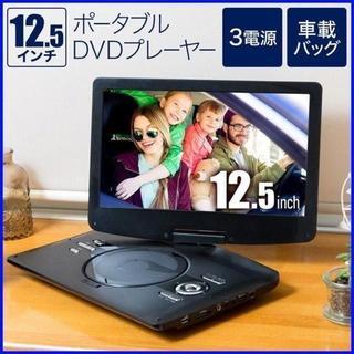 新品★ポータブルDVDプレーヤー12インチ /H