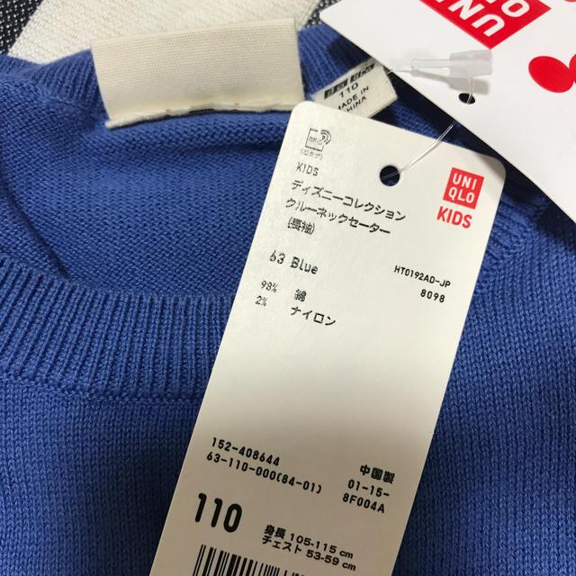 UNIQLO(ユニクロ)のUNIQLO ディズニー コレクションクルーネック セーター キッズ/ベビー/マタニティのキッズ服 男の子用(90cm~)(ニット)の商品写真