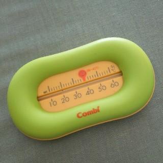 コンビ(combi)のコンビ 湯温計 温度計 赤ちゃん 新生児 出産準備(その他)