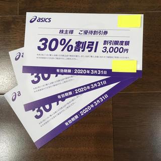 アシックス(asics)の30%OFF アシックス オニツカタイガー ホグロフス 株主優待割引券 3枚(ショッピング)