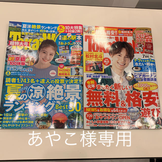 tokai walker 2019年7月号8月号2冊セット(その他)
