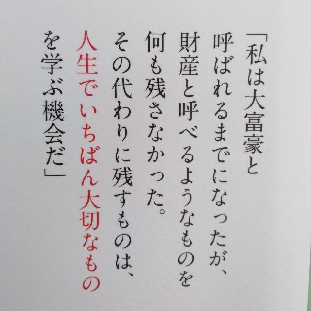 ダイヤモンド社(ダイヤモンドシャ)の大富豪からの手紙 エンタメ/ホビーの本(人文/社会)の商品写真