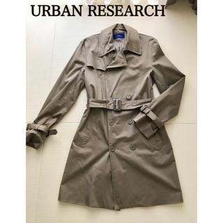 アーバンリサーチ(URBAN RESEARCH)のアーバンリサーチ URBAN RESEARCH トレンチコート  美品(トレンチコート)