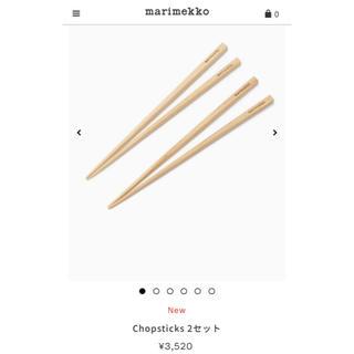 マリメッコ(marimekko)の新品 未使用 marimekko マリメッコ 箸 はし 2セット(カトラリー/箸)