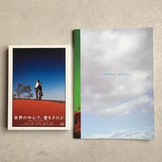 『世界の中心で、愛をさけぶ』DVD・パンフレット(日本映画)