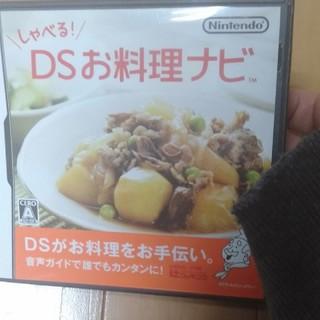 しゃべる!DSお料理ナビ(携帯用ゲームソフト)