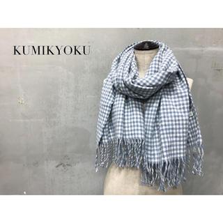 クミキョク(kumikyoku(組曲))の【KUMIKYOKU】大判 マフラー ショール 組曲(マフラー/ショール)