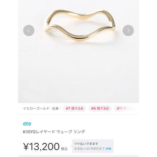 ete - ete エテ レイヤードリング 11号