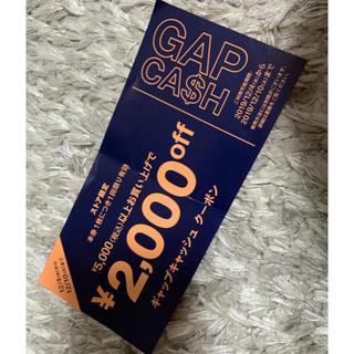 GAP☆クーポン券