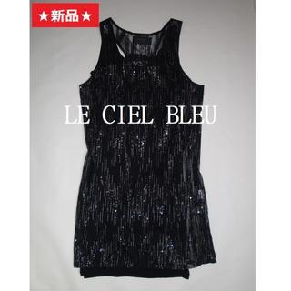 ルシェルブルー(LE CIEL BLEU)の【新品】◆LE CIEL BLEU◆黒のスパンコール メッシュ(ひざ丈ワンピース)