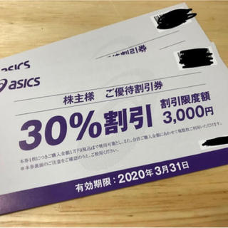 アシックス(asics)のアシックス株主優待券5枚(ショッピング)